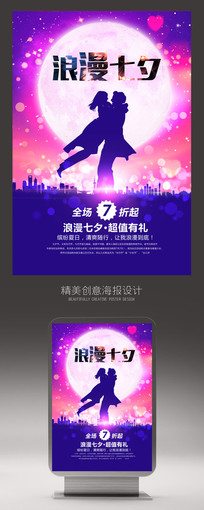 时尚浪漫七夕海报设计