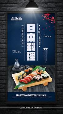 时尚美味日本料理宣传海报