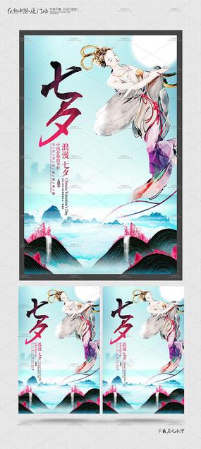 手绘原创七夕情人节宣传海报 PSD