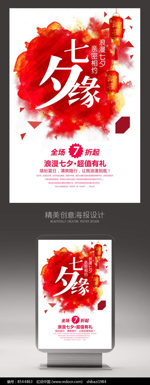 水彩简约七夕缘海报设计图片