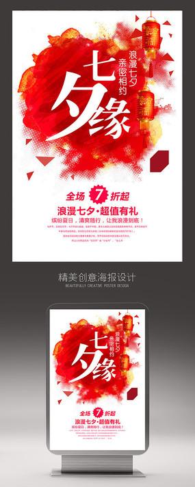 水彩简约七夕缘海报设计