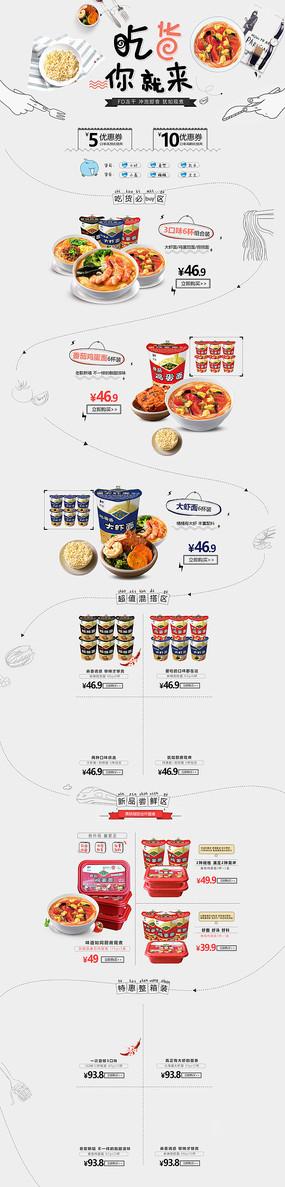 淘宝食品页面设计