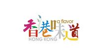 香港味道logo