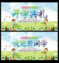 小学开学典礼宣传海报设计