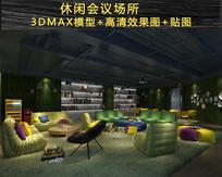 休闲会议场所3D模型+效果图