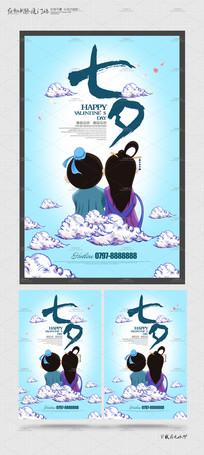 原创手绘七夕情人节海报设计 PSD