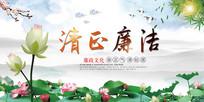 中国风廉洁文化展板模板