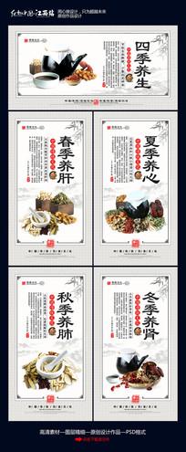 中国风四季中医养生展板