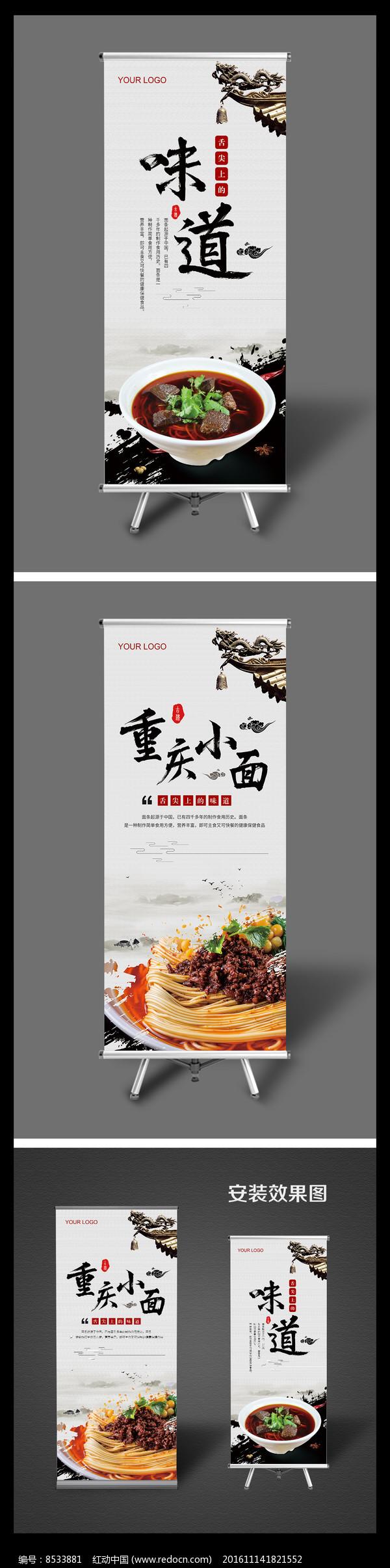 中国风重庆小面x展架设计图片