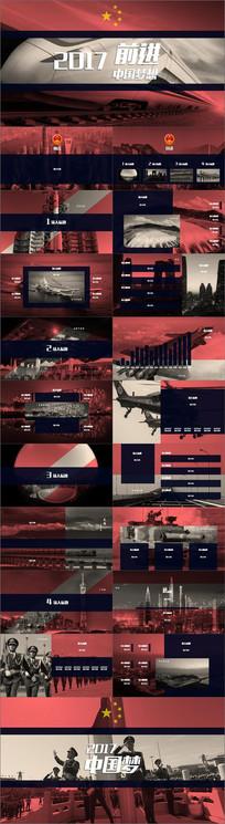 中国速度主题PPT模板