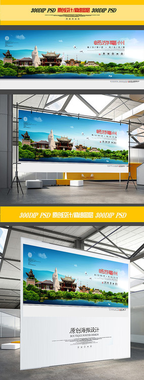 亳州旅游宣传海报