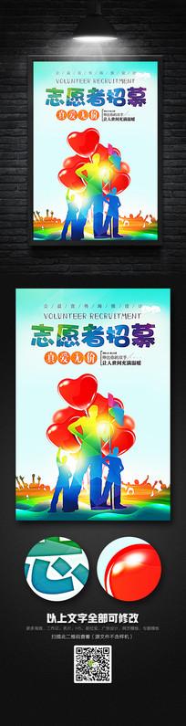 创意志愿者招募海报设计