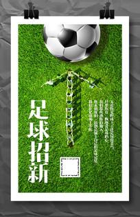 大学足球社团招新海报