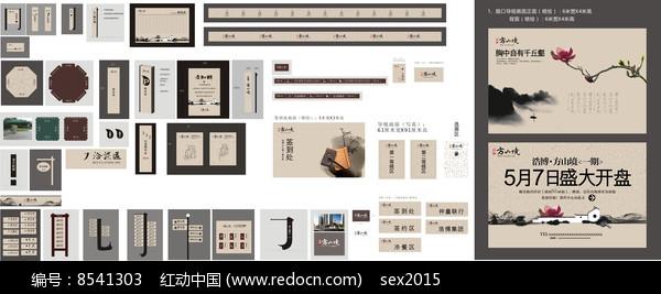 房地产广告VI设计图片