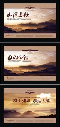 房地产海报设计系列图模板