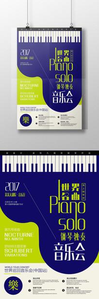 钢琴乐器音乐会海报设计