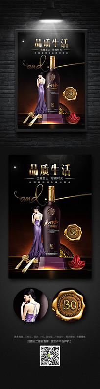 高档质感红酒葡萄酒海报设计