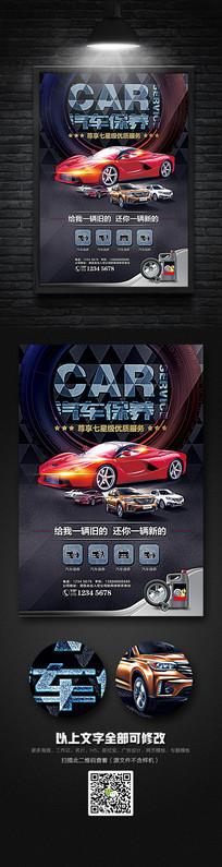 高端大气汽车保养促销海报