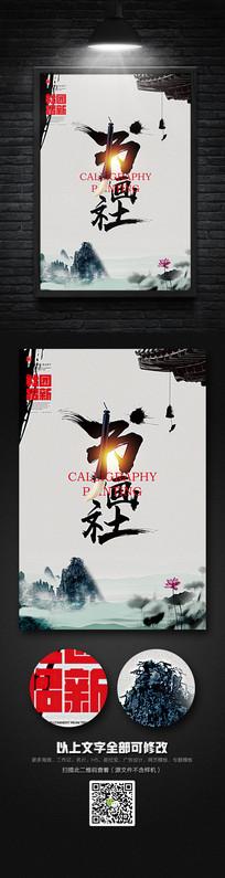 古典中国风创意书画社招新海报
