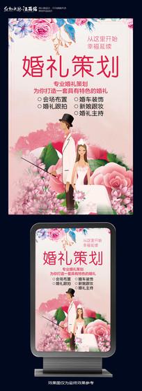 婚礼策划婚庆公司宣传海报