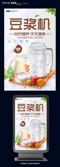 简约豆浆机海报促销设计