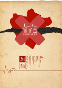 九寨沟地震公益海报模板