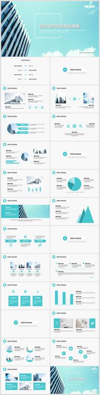 蓝色城市建设商务PPT模板