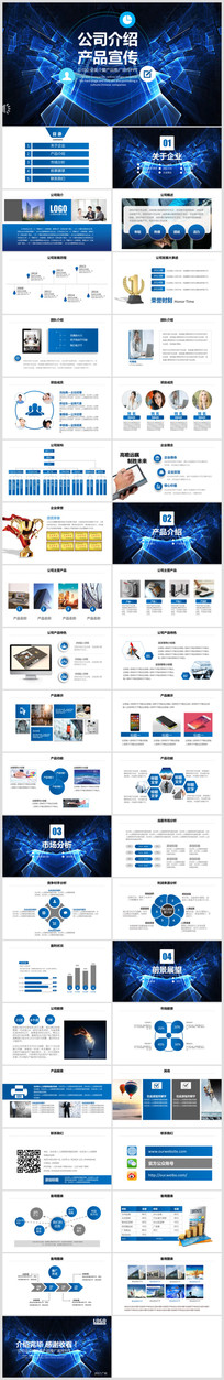 蓝色公司介绍宣传PPT模板