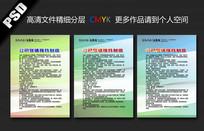 蓝色制度牌背景展板 PSD