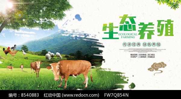绿色健康生态养殖宣传海报图片
