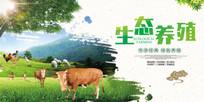 绿色健康生态养殖宣传海报
