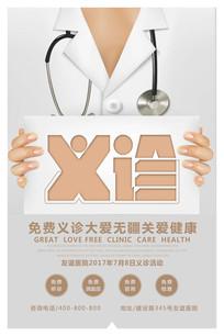 免费义诊宣传海报设计