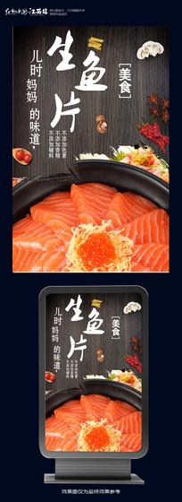 日本料理生鱼片海报