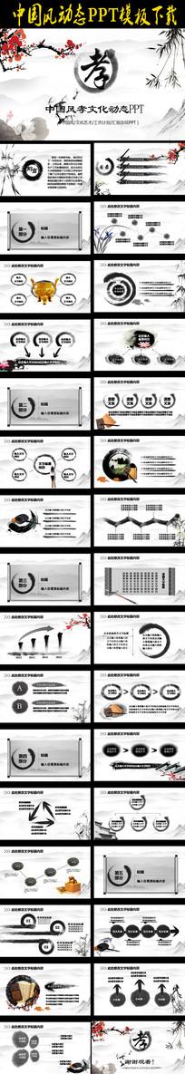 孝文化中国风PPT模板