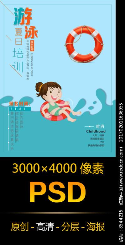 游泳海报设计图片