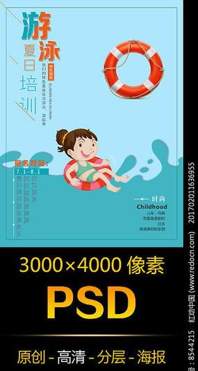 婴儿游泳馆海报设计图片