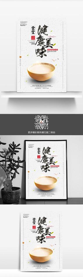 中国风食堂文化展板之健康美味