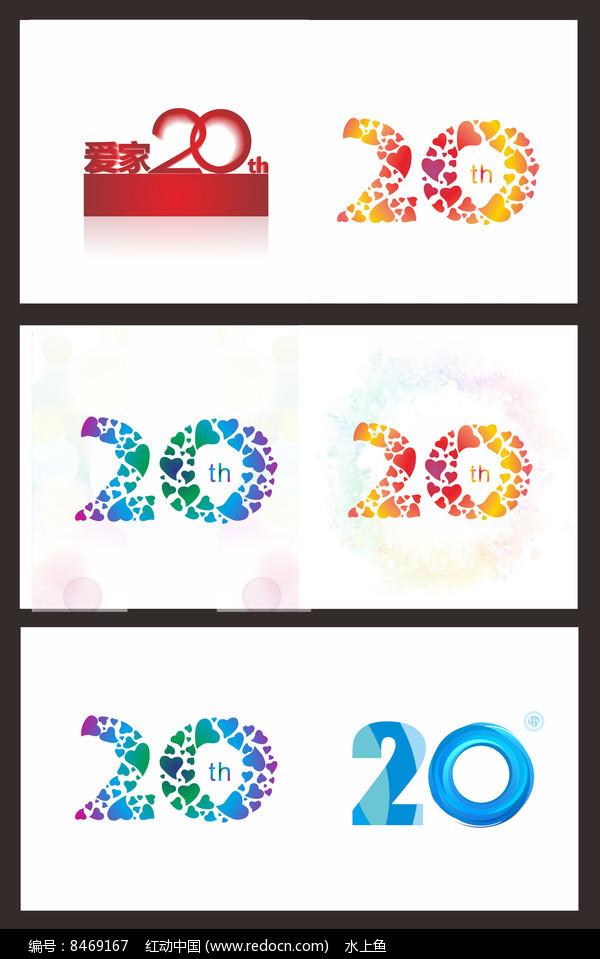 20数字字体设计图片