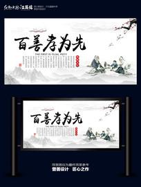 百善孝为先宣传海报