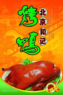 北京烤鸭灯箱海报