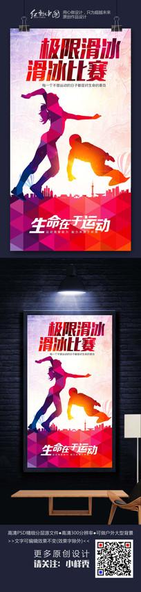 炫彩创意滑冰比赛PK宣传海报