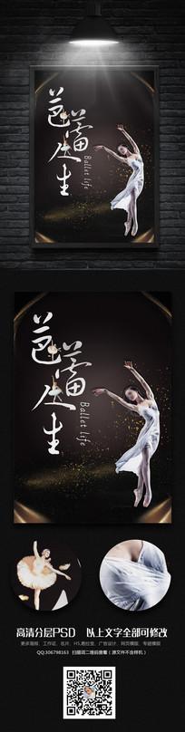 创意芭蕾舞舞蹈招生海报设计