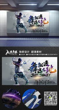 创意街舞比赛宣传海报
