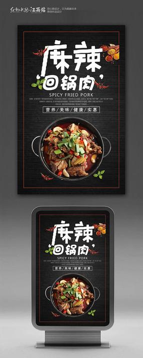 创意美味回锅肉海报设计