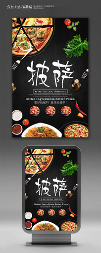 创意美味披萨促销海报