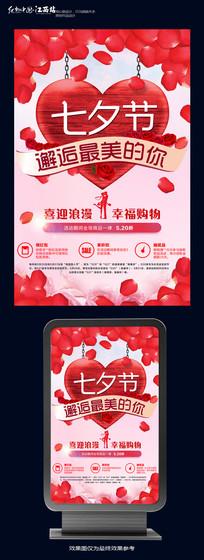 创意七夕情人节海报设计