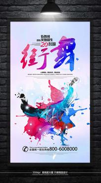 社团宣传手绘海报图片 社团宣传手绘海报设计素材 红动网