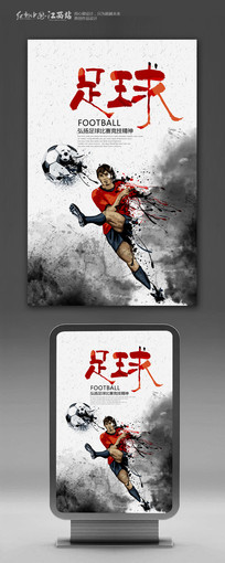 创意水彩足球比赛海报设计