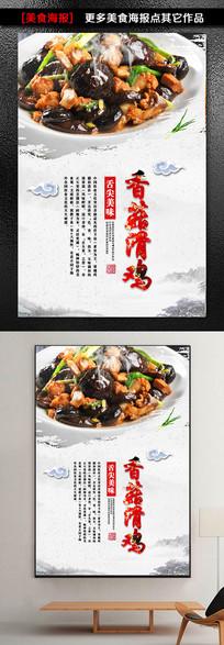 创意香菇滑鸡美食宣传海报设计