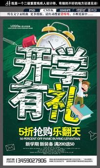创意学校开学季海报设计